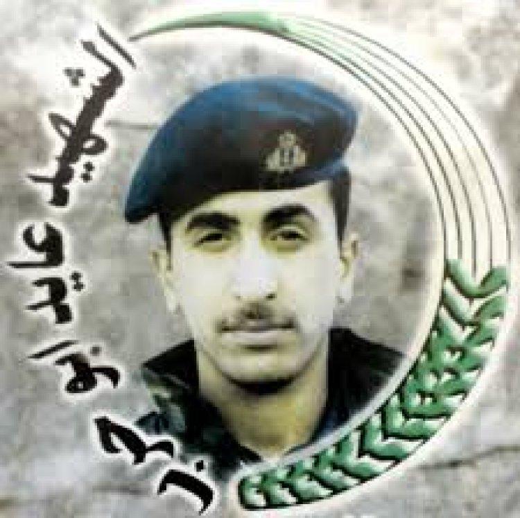 الذكرى  السنوية ال 20 لإستشهاد عايد أبو حرب